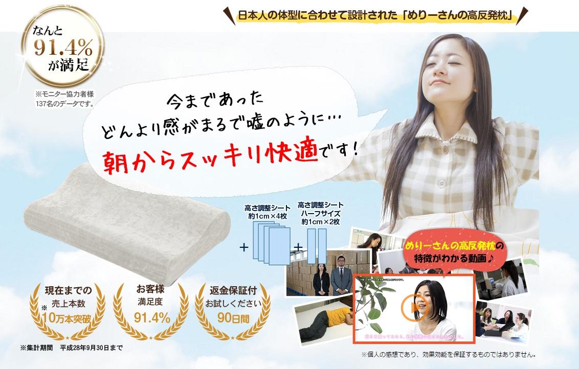 首や肩にかかる体圧を分散して肩こりを軽減できる安眠枕「めりーさんの高反発枕」