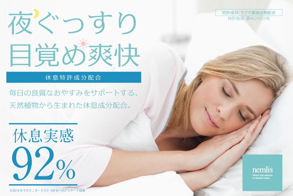 休息特許成分配合の筑波大学共同研究睡眠サプリメント 【ネムリス-nemlis】