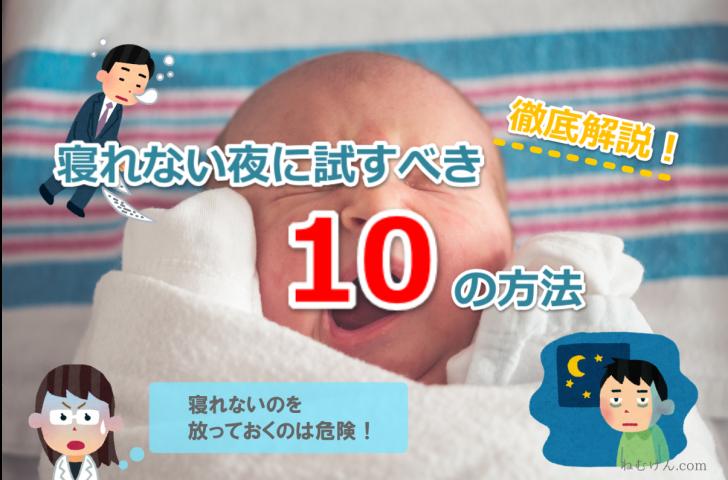寝れない夜に試したい10の方法【実践編】