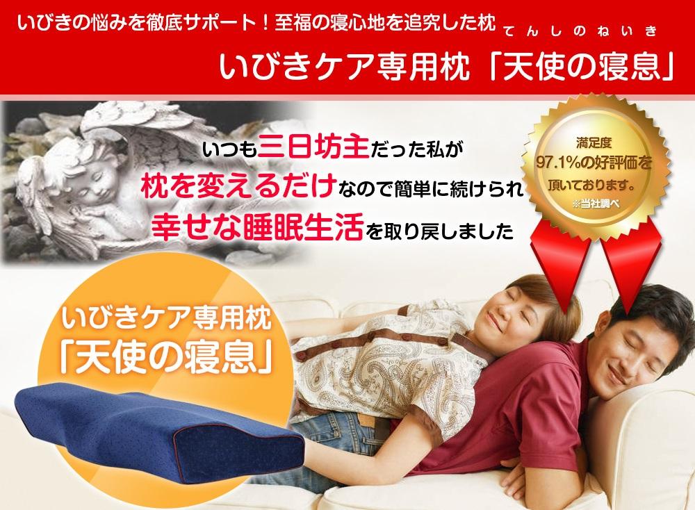 枕を変えただけでいびき軽減&睡眠の質が上がったとの声多数!天使の寝息