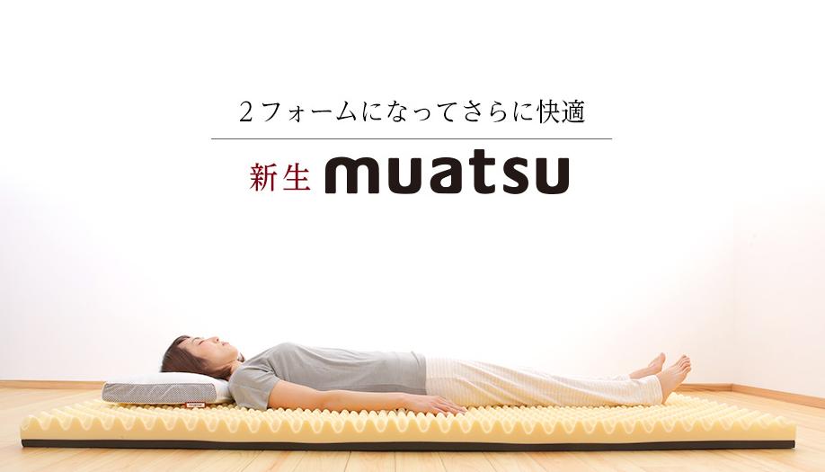 ベットのヘタレを予防や腰痛予防マットレス!muatsu