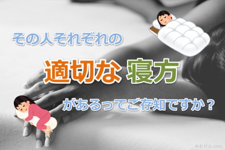 人それぞれ適切な寝方は違う!正しい寝方で快眠を手に入れましょう。