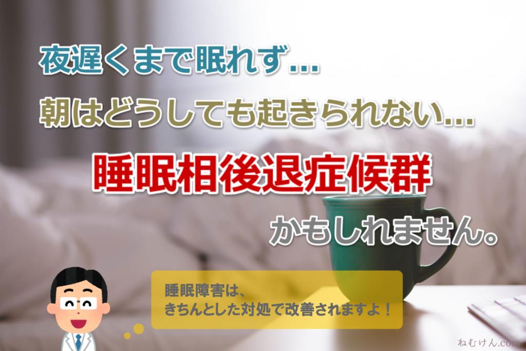 睡眠相後退症候群は夜遅くまで寝付けず、朝起きられない睡眠障害