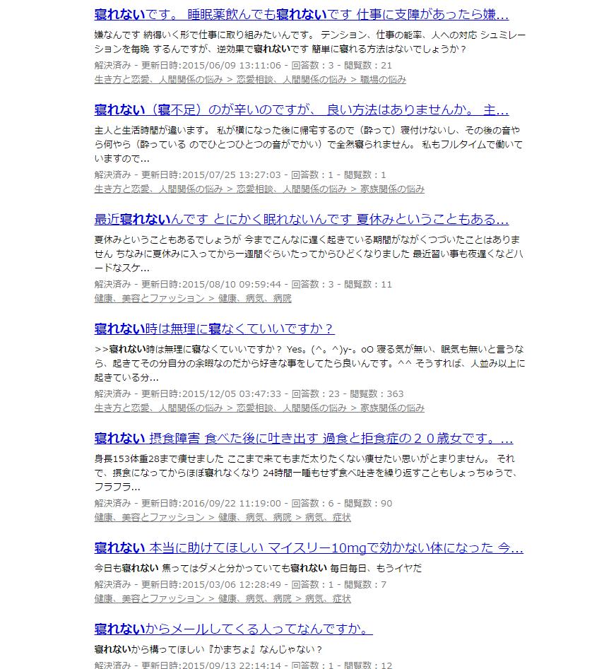 Yahoo!知恵袋でも睡眠に悩みを持っている人の相談がたくさん!