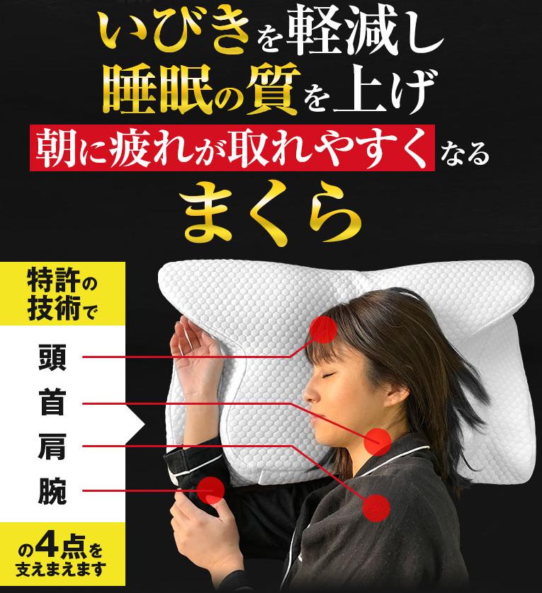 いびき防止、睡眠の質を上げ疲れを取れやすくする横向き専用枕YOKONE2