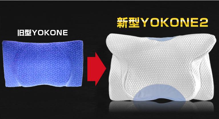 旧型YOKONEと新型YOKONE2の改良点を比較してみます