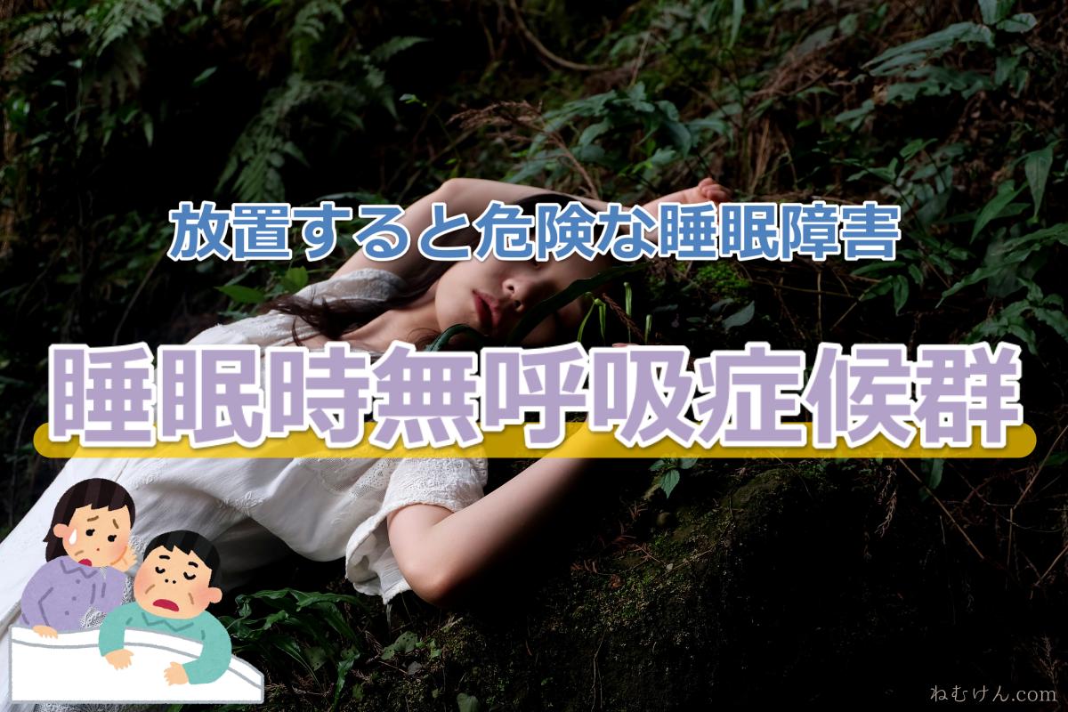 睡眠時無呼吸症候群は放置しておくととっても怖い病気です