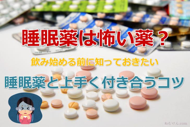 睡眠薬は医師に処方をしてもらって用法・用量を守れば睡眠の質を向上してくれるお薬です