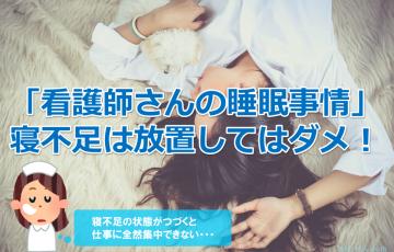 看護師さんは睡眠の質を上げるために日頃の生活を見つめ直して規則正しい生活リズムを手に入れるようにしましょう