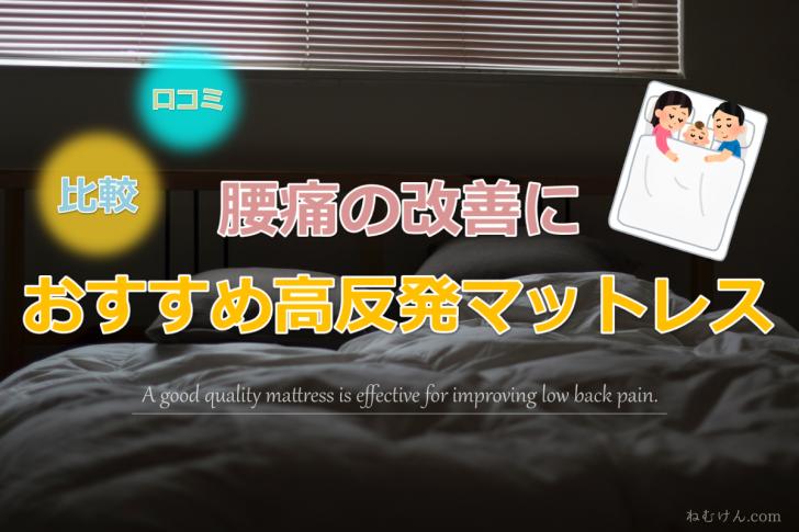 腰痛の改善に効果を発揮するおすすめの高反発マットレス