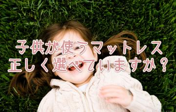 子供用のマットレスの正しい選び方