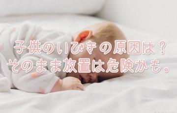 子供のいびき