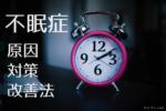 不眠症は日本の成人の20%超!正しい原因と治し方のまとめ