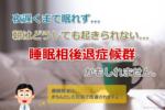 不登校のきっかけになる睡眠相後退症候群の原因と治し方