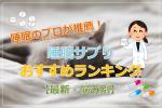 睡眠サプリおすすめランキング|睡眠の専門家が厳選!